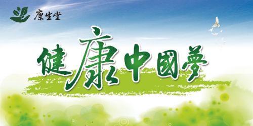 廖生堂:专注于做好强大健办效力动 助力强大健中国梦