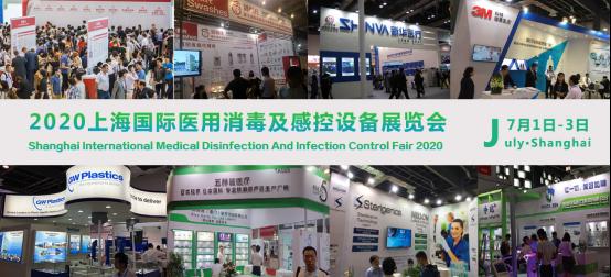 2020上海国际医用消毒用品展强势来袭  7月与您共赴盛会!