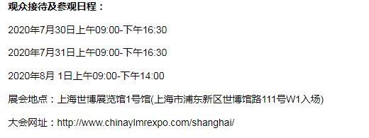 防疫物资展将于7月30日在上海世博展览馆举办