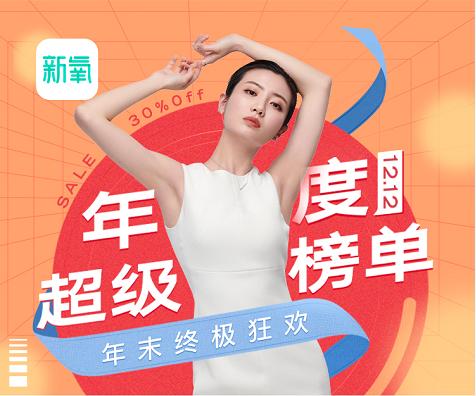 """新氧双12:武汉跻身2020医美最""""热""""城市TOP10"""