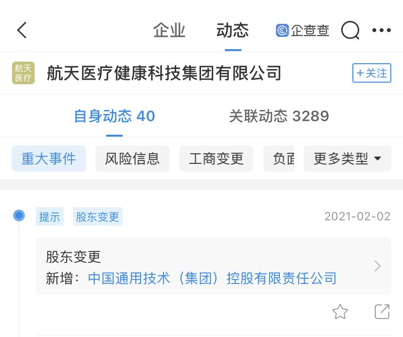 中国通用技术集团入股航天医疗健康科技