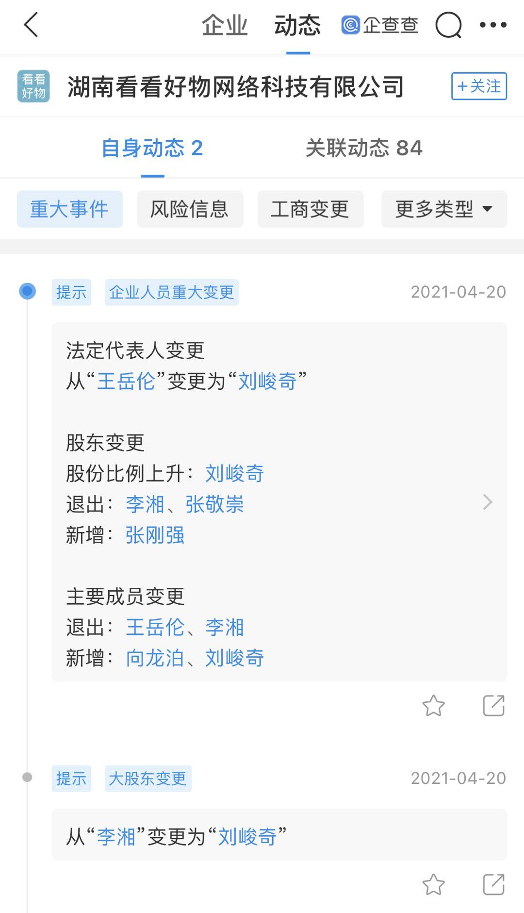 李湘王岳伦退出看看好物,退出前李湘持股50%