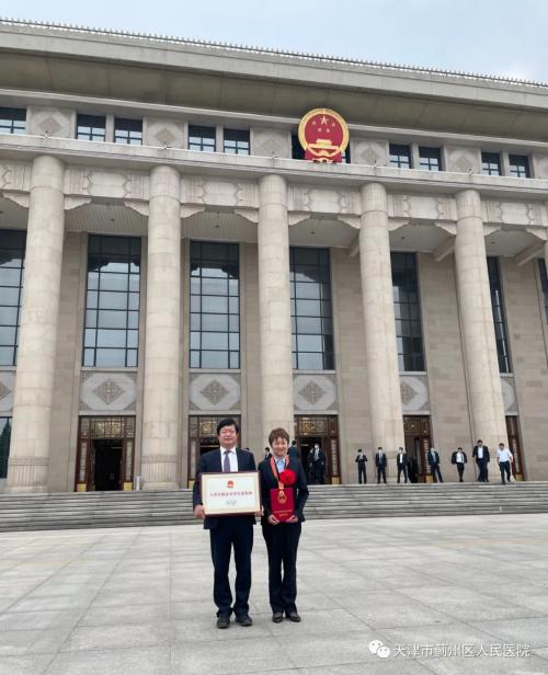 喜讯!蓟州区人民医院荣获市级表彰